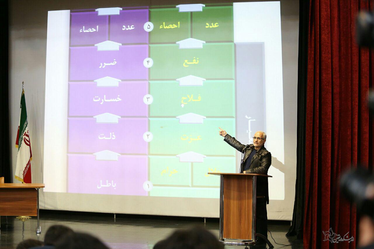 سخنرانی استاد حسن عباسی در تالار ابنسینا تهران - عموسام بیمار است!