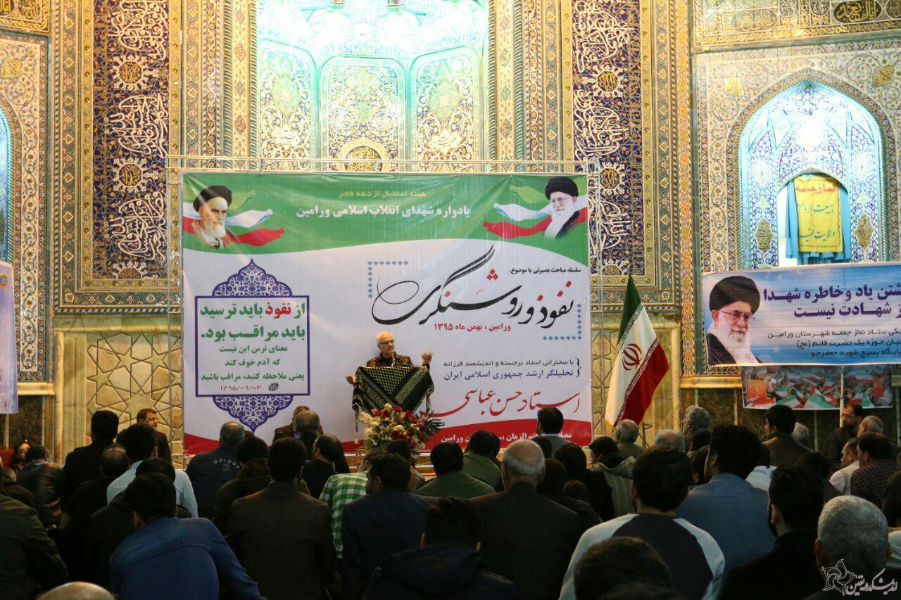 سخنرانی استاد حسن عباسی مصلی صاحب الزمان (عج) ورامین - نفوذ و روشنگری