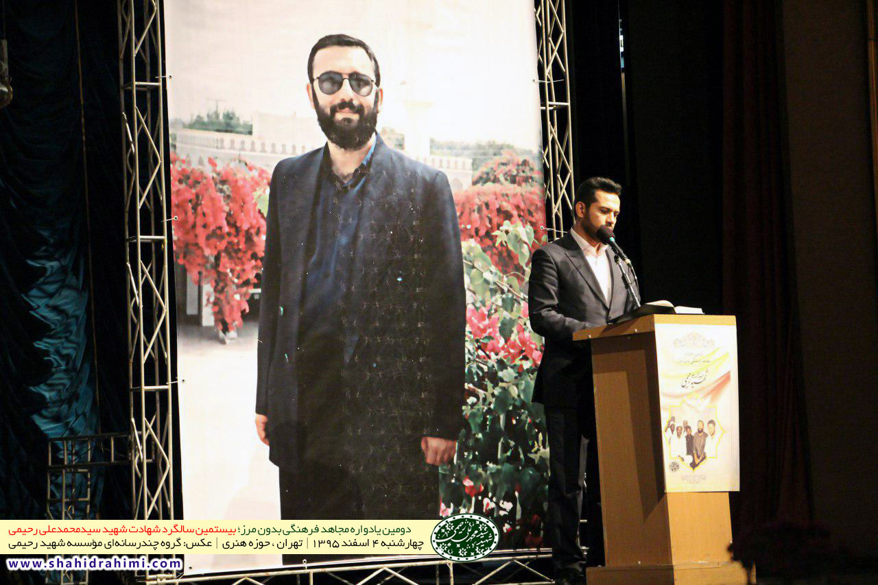 دومین یادواره مجاهد فرهنگی بدون مرز؛شهید رحیمی