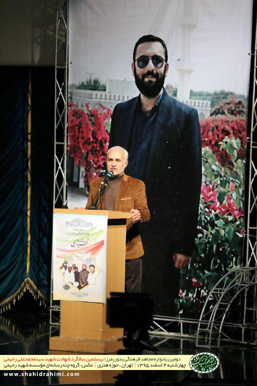 سخنرانی استاد حسن عباسی در حوزه هنری - دومین یادواره مجاهد فرهنگی بدون مرز؛شهید رحیمی