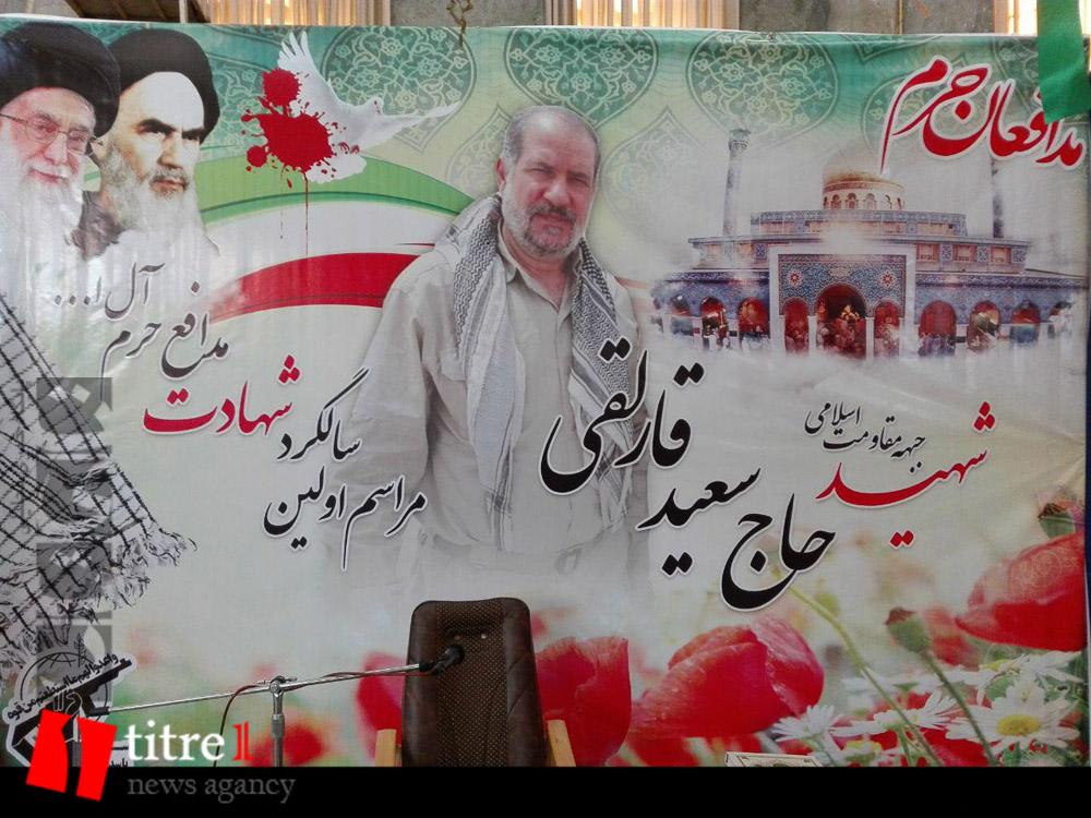 335227 461 نقل از عکسی؛ سخنرانی استاد حسن عباسی در مراسم اولین سالگرد شهید مدافع حرم حاج سعید قارلقی