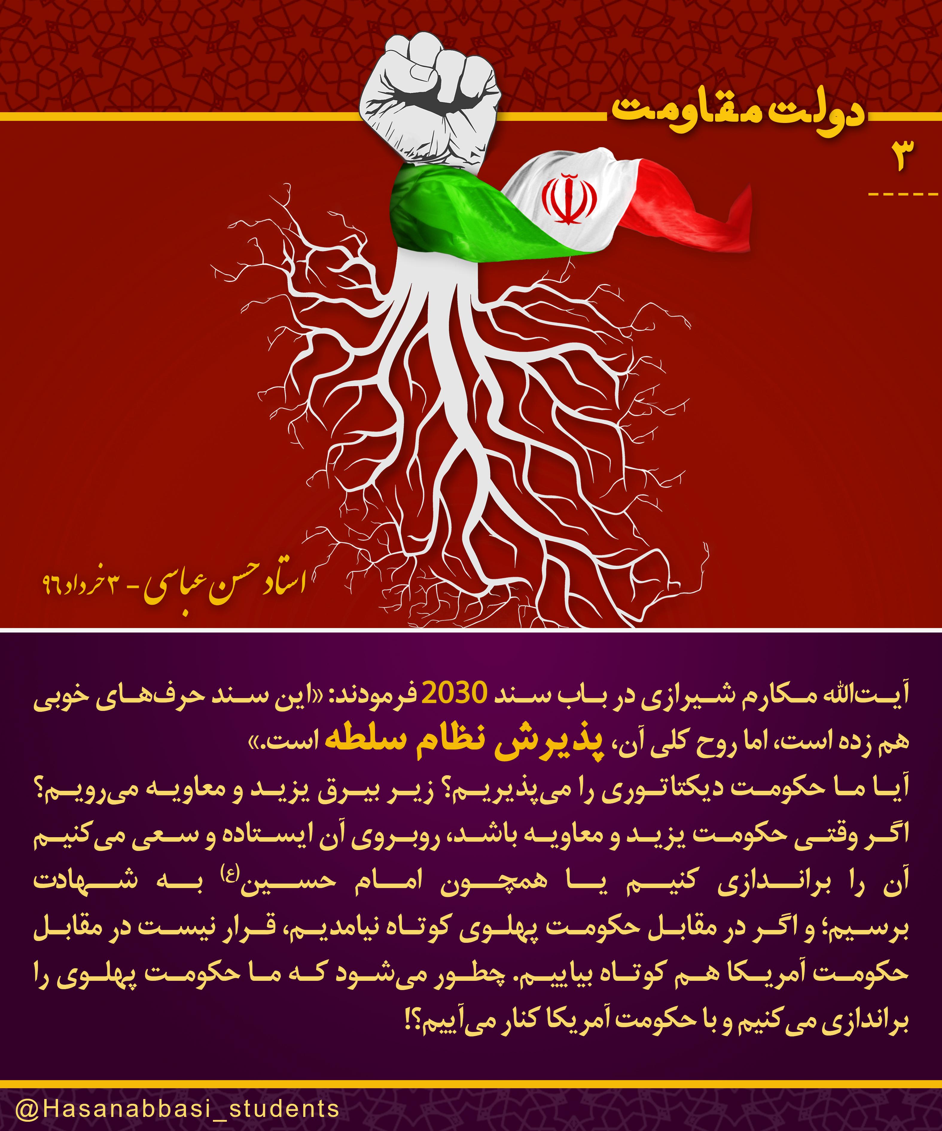 دولت مقاومت ۳ - چطور میشود ما حکومت پهلوی را براندازی میکنیم ولی با حکومت آمریکا کنار میآییم؟