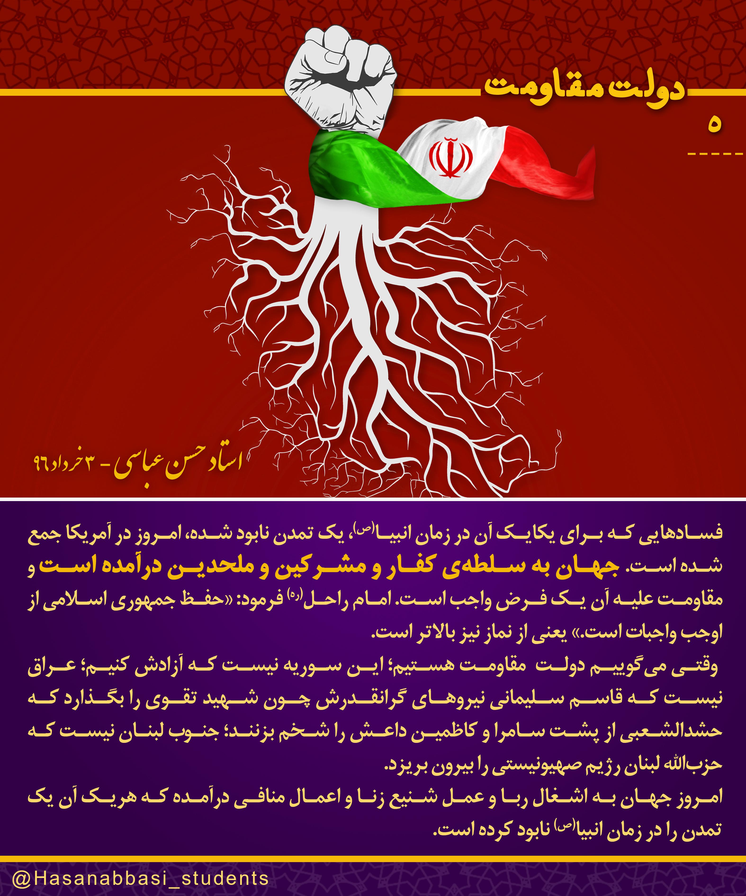 دولت مقاومت ۵ - امروز جهان به اشغال #ربا و عمل شنیع #زنا درآمده که هریک از آن در زمان انبیا(ص) تمدنی را نابود کرده است.