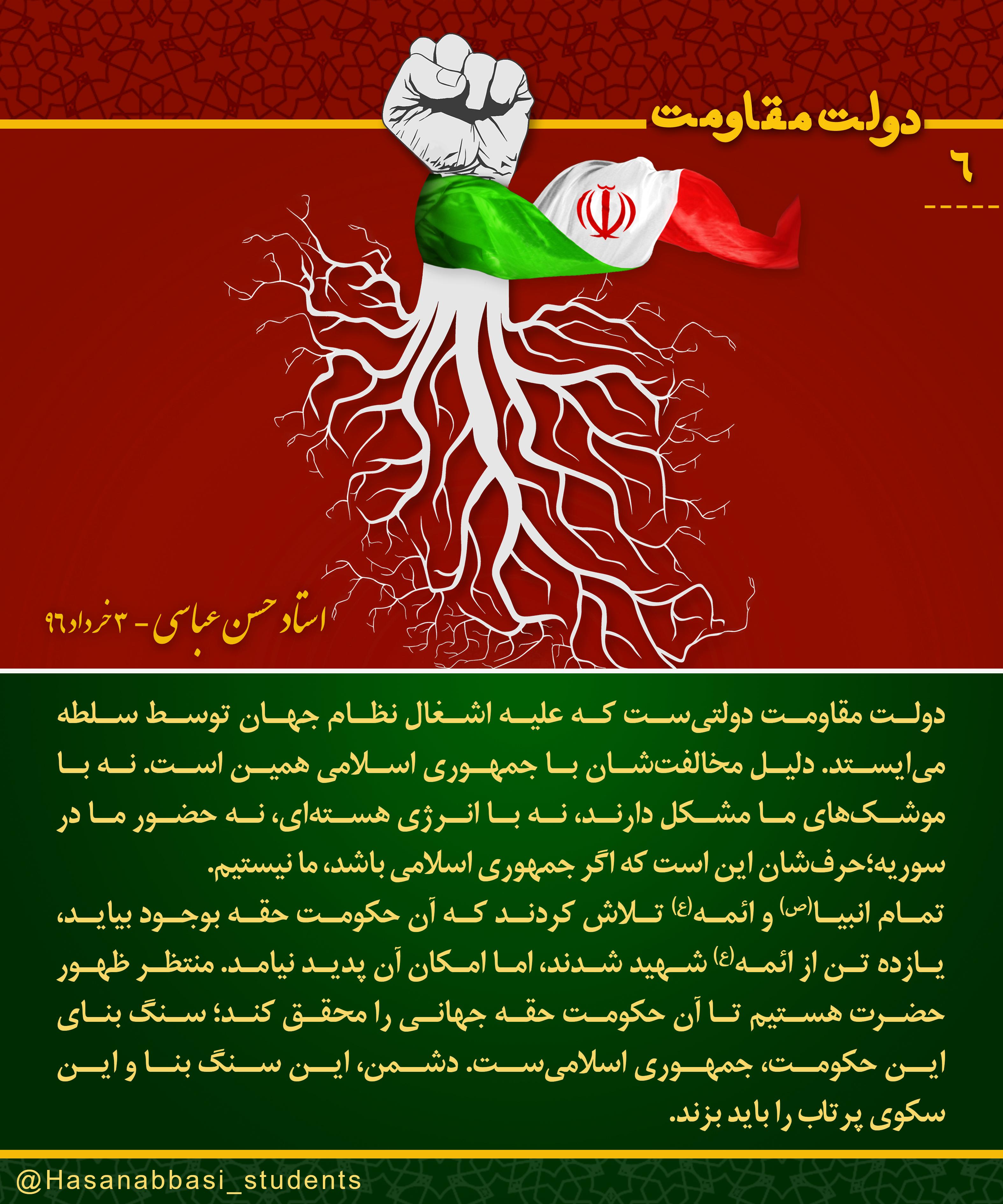 دولت مقاومت ۶ - اگر جمهوری اسلامی باشد، ما نیستیم!