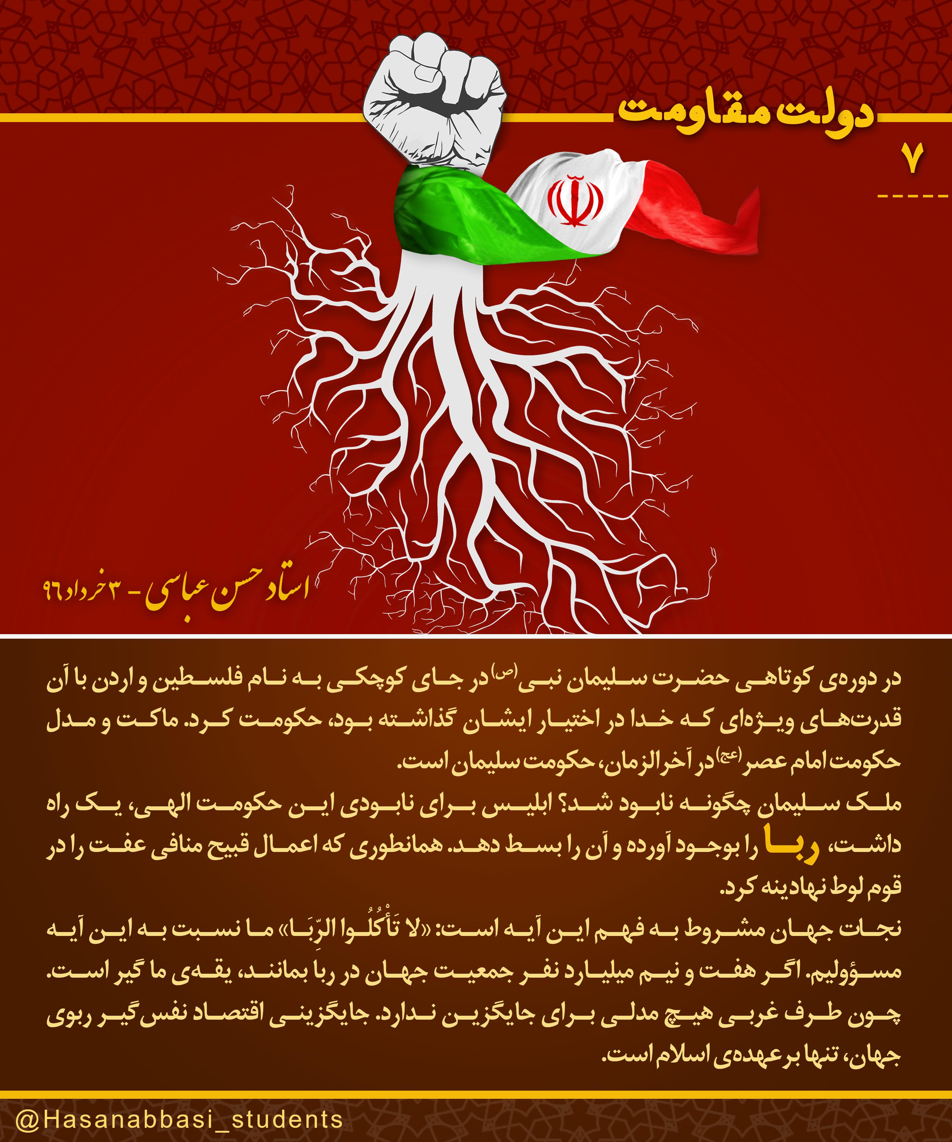 دولت مقاومت ۷ - ملک سلیمان نبی(ص) چگونه نابود شد؟!