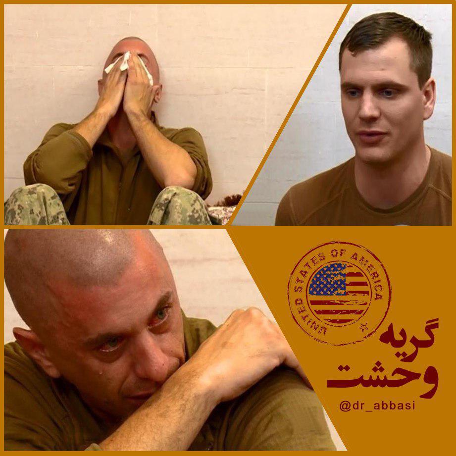 گریه وحشت کماندوهای متجاوز و اسیر آمریکایی