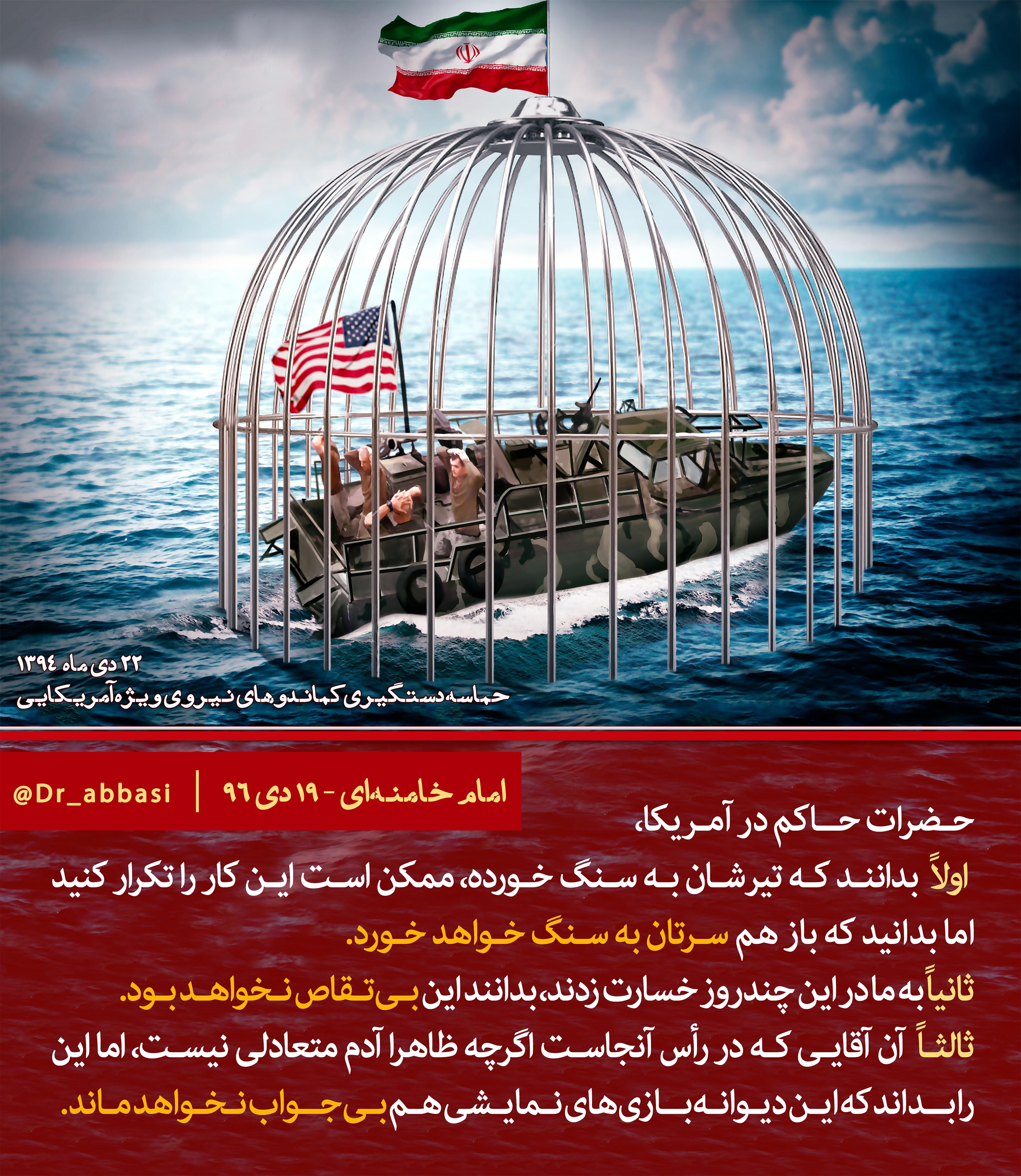 """دومین سالروز حماسه دستگیری کماندوهای متجاوز آمریکایی """"Navy's SEALs"""" گریه وحشت و عذرخواهی فرماندهشان در برابر دوربین تلویزیون گرامیباد"""