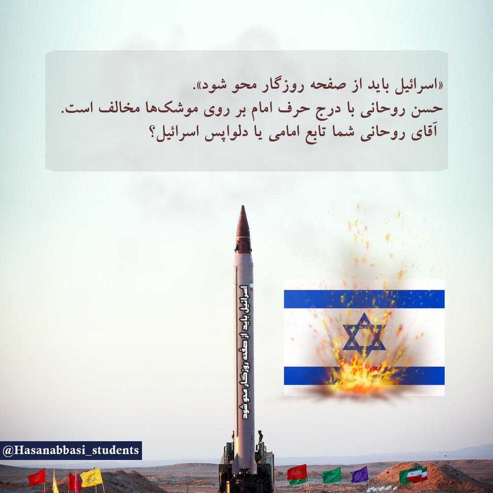 آقای روحانی شما تابع امامی یا دلواپس اسرائیل!؟