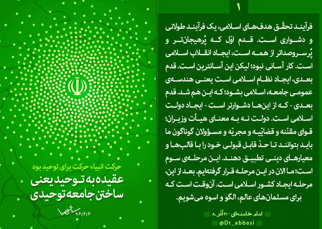 انقلاب کردن دشوار بود؛ اما ساخت دولت اسلامی از این هم دشوارتر است.