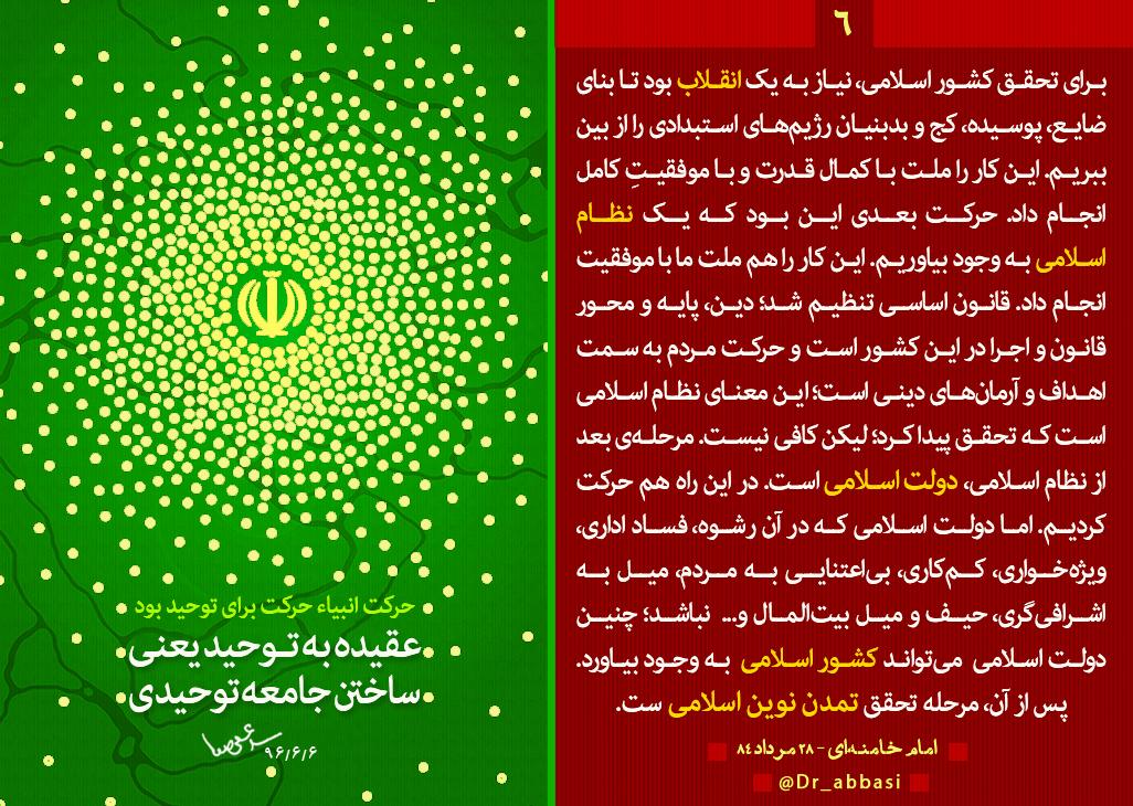 تحقق تمدن نوین اسلامی در گرو #نظام_سازی، #دولت_سازی و #ملت_سازی