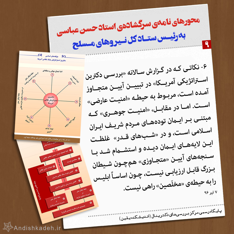 محورهای نامه سرگشاده استاد حسن عباسی به سرلشکر باقری