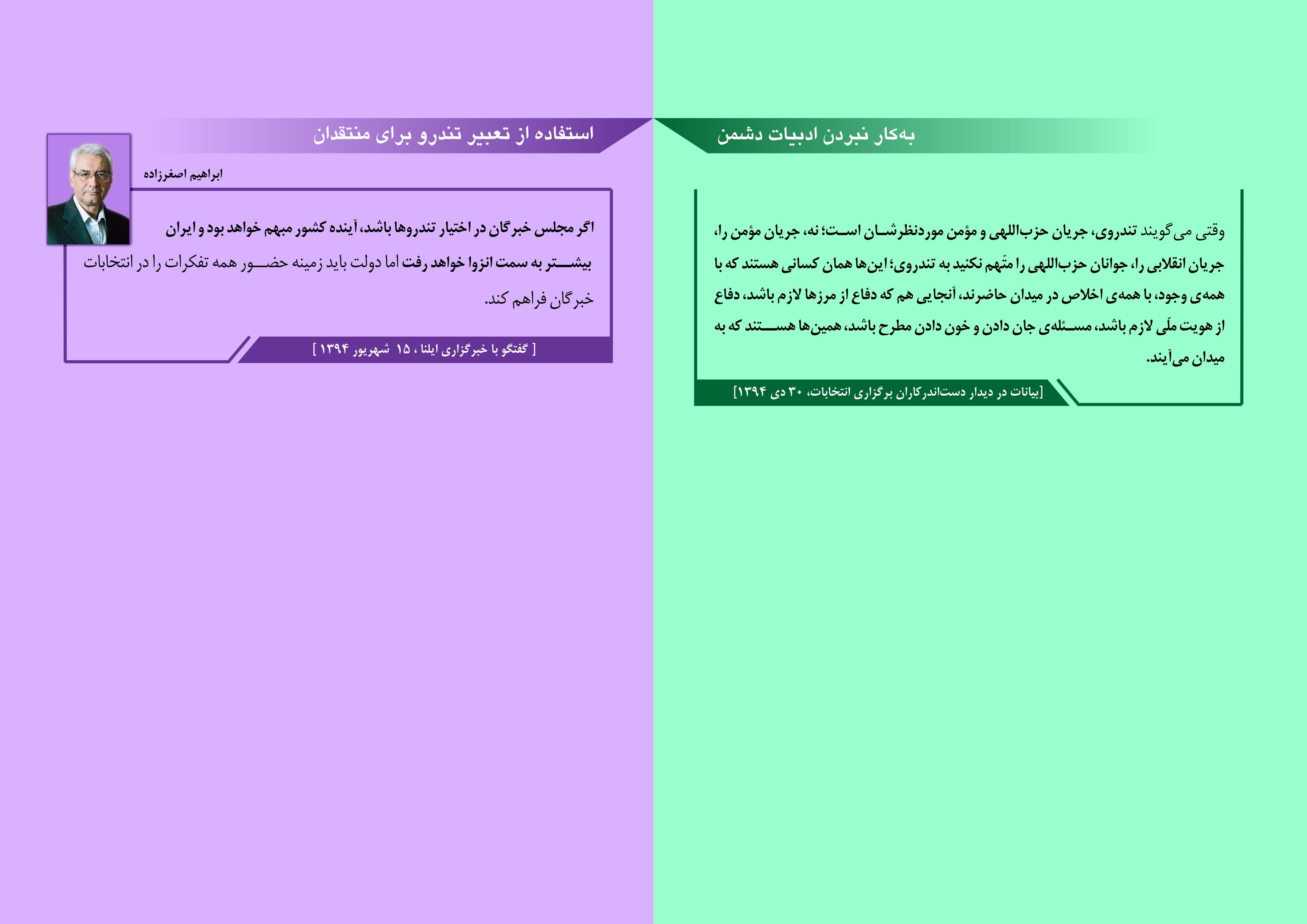 http://dl-abbasi.ir/yekta/1396/Image/Graphics/Taghabol/003-Political-18.jpg