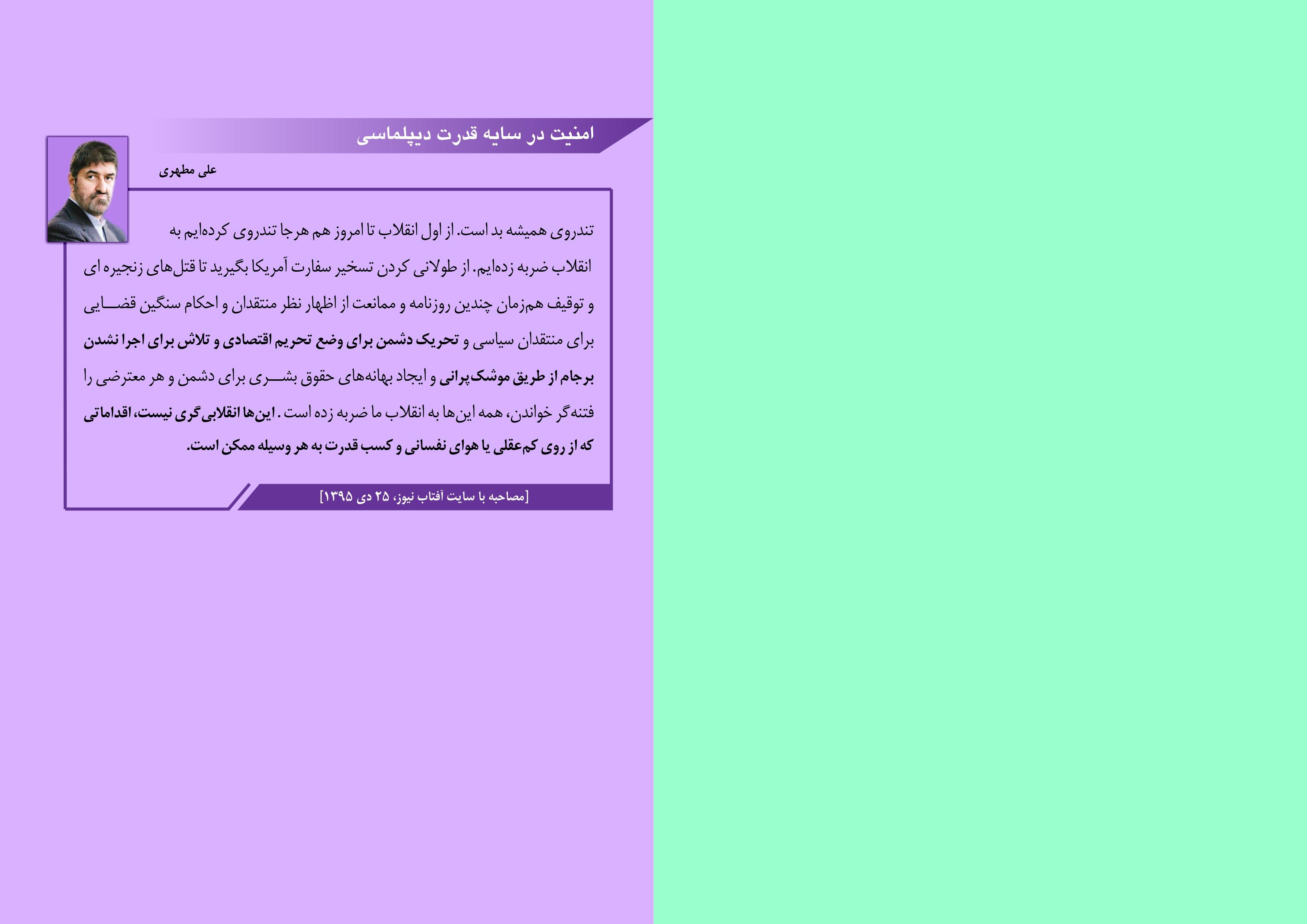 http://dl-abbasi.ir/yekta/1396/Image/Graphics/Taghabol/005-Defence-4.jpg
