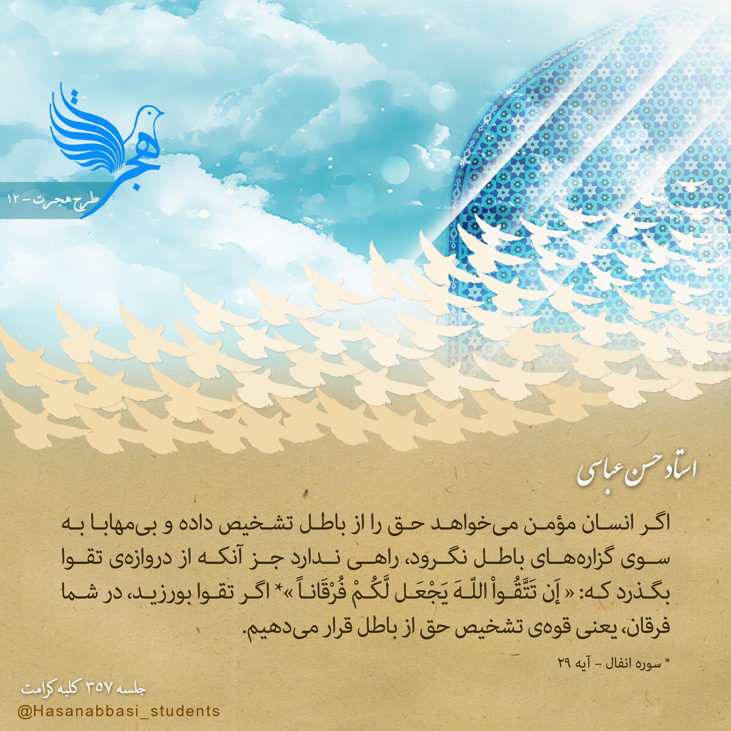 طرح هجرت 12 - «إَن تَتَّقُواْ اللّهَ یَجْعَل لَّکُمْ فُرْقَاناً »