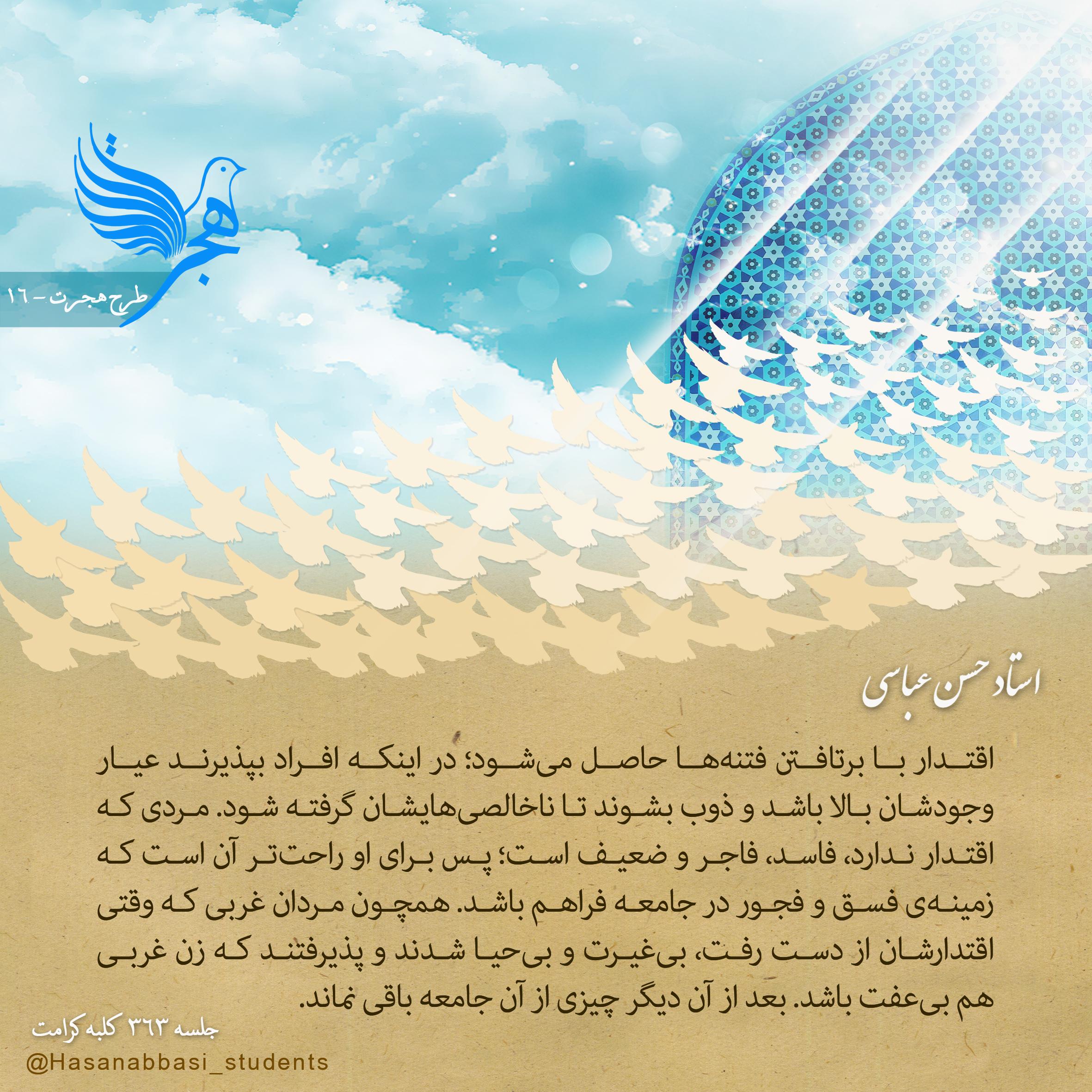 طرح هجرت ۱۶ - «وَ لَنَبْلُوَنَّکُمْ بِشَیْءٍ مِنَ الْخَوْفِ وَ الْجُوعِ وَ نَقْصٍ مِنَ الْأَمْوالِ وَ الْأَنْفُسِ وَ الثَّمَراتِ وَ بَشِّرِ الصَّابِرینَ»