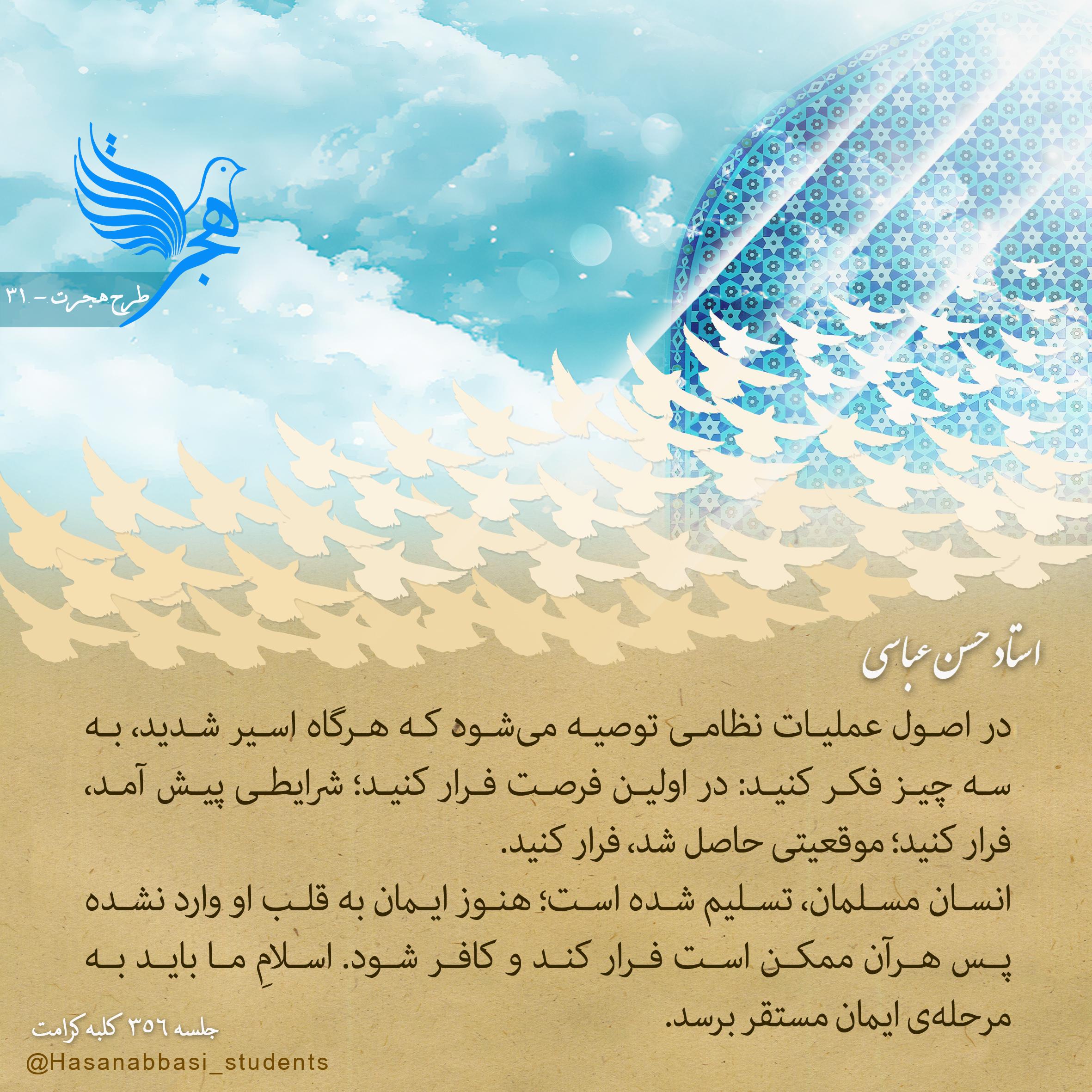 طرح هجرت ۳۱ - «قَالَتِ الأَعْرَابُ آمَنَّا قُلْ لَمْ تُؤْمِنُوا وَلَکِنْ قُولُوا أَسْلَمْنَا وَلَمَّا یَدْخُلِ الإِیمَانُ فِی قُلُوبِکُمْ»