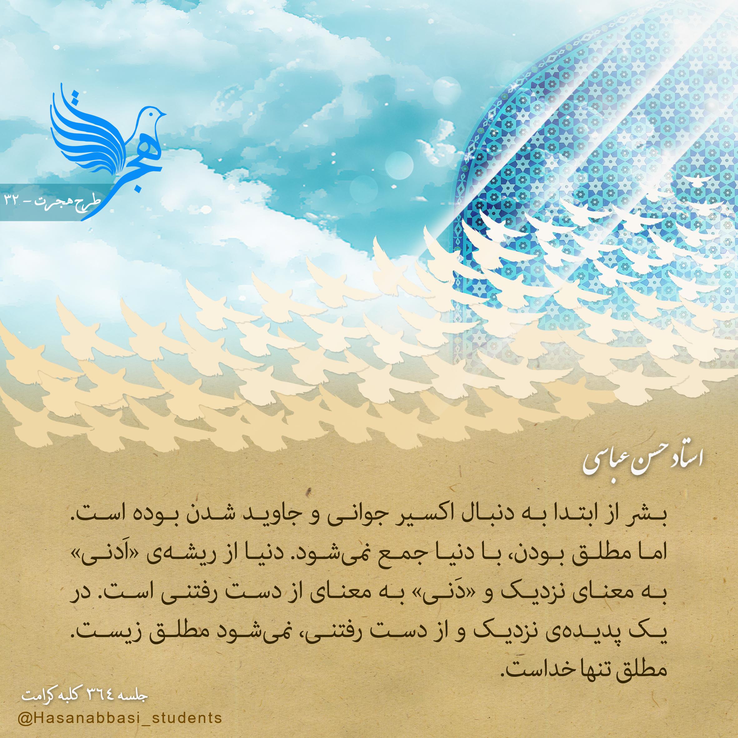 طرح هجرت ۳۲ - جاودانگی با «دنیا» جمع نمیشود.