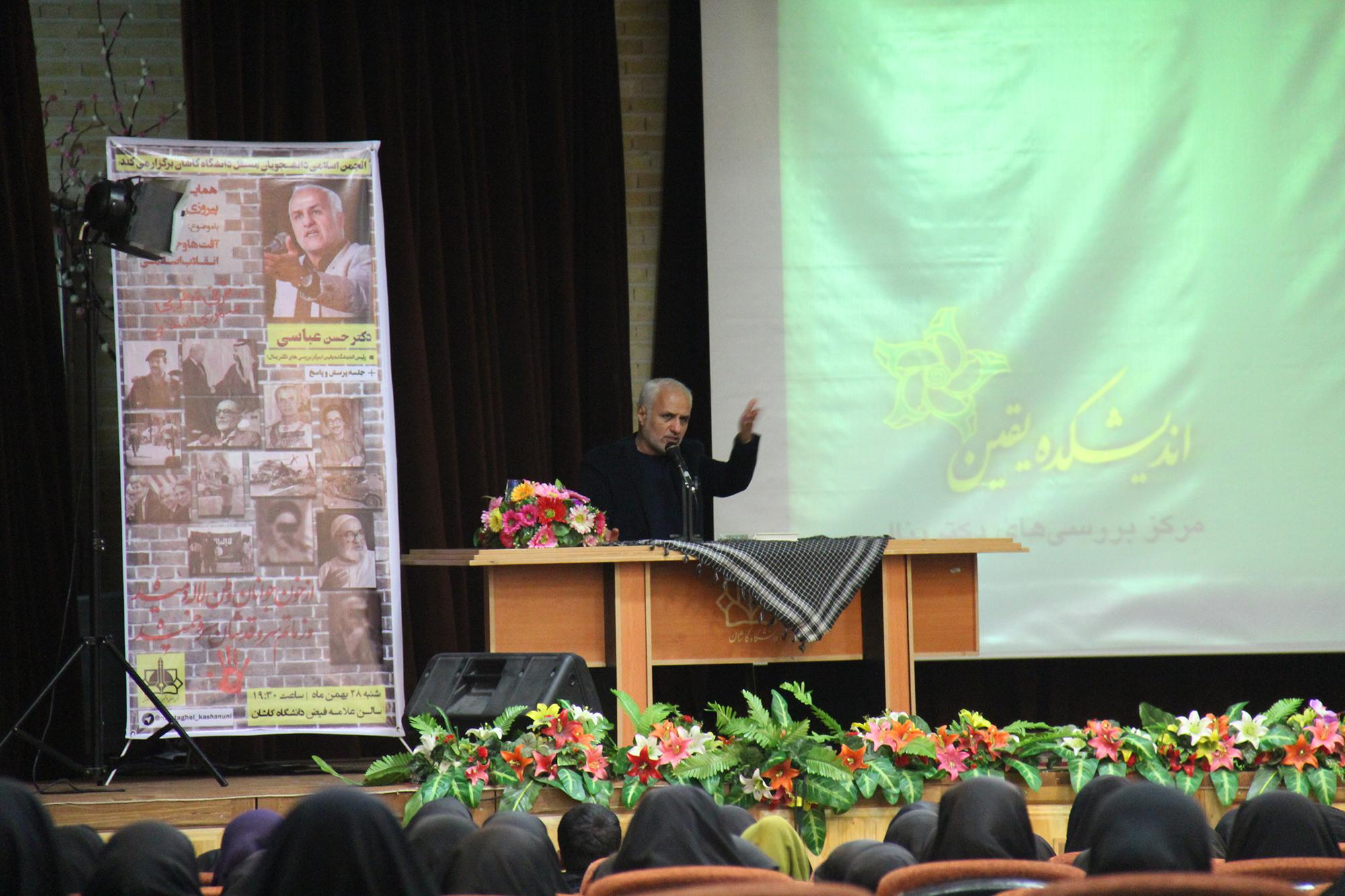 سخنرانی استاد حسن عباسی در دانشگاه کاشان - آفت ها و جوانه های انقلاب اسلامی