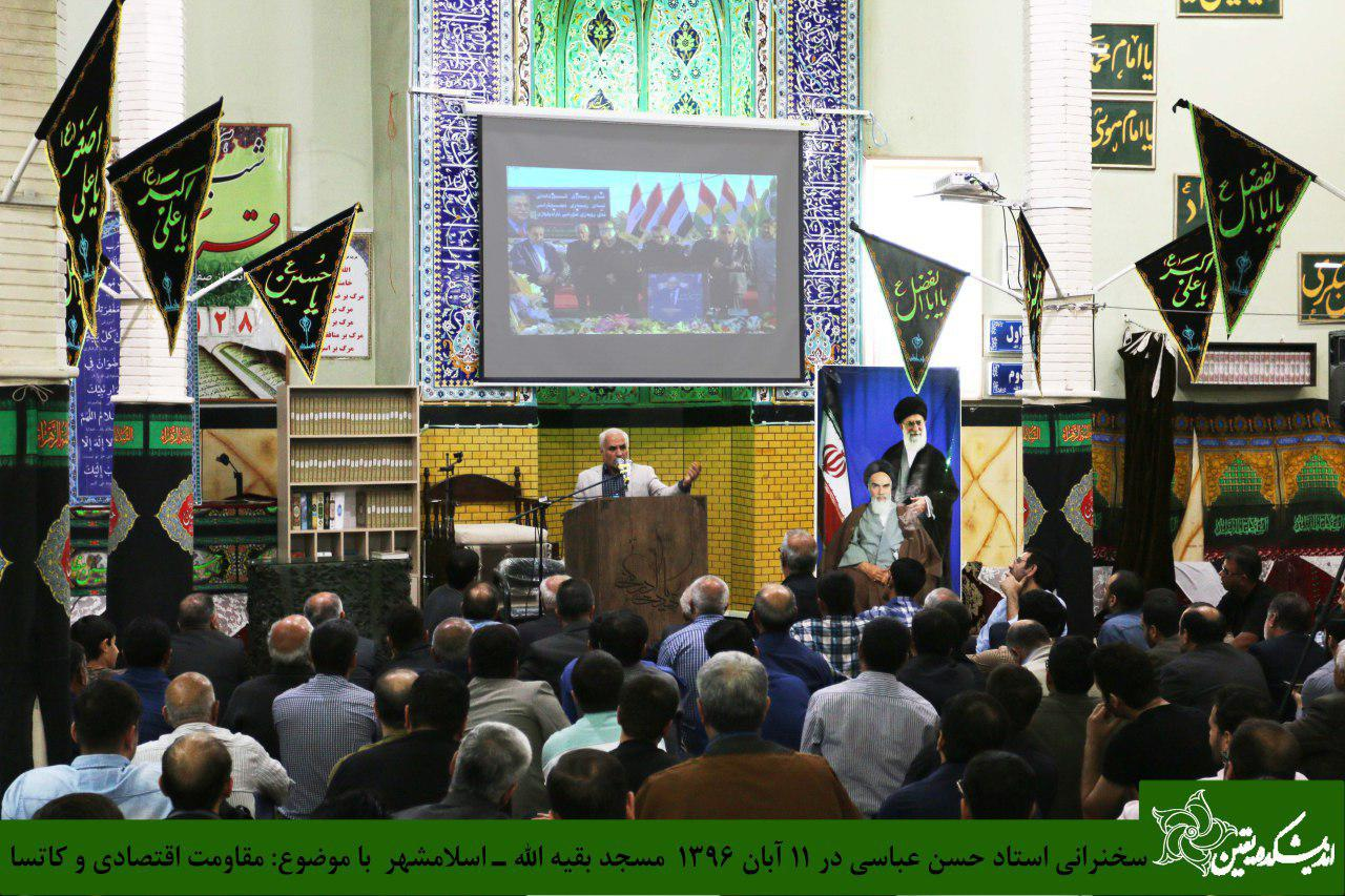 سخنرانی استاد حسن عباسی با موضوع مقاومت اقتصادی و کاتسا