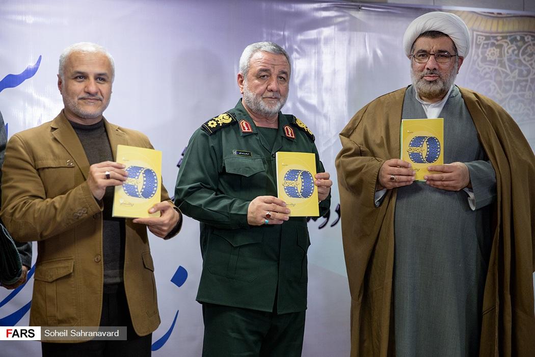 رونمایی از اولین کتاب سلحشور سینمای جهان اسلام - دومین سالگرد مرحوم فرجالله سلحشور