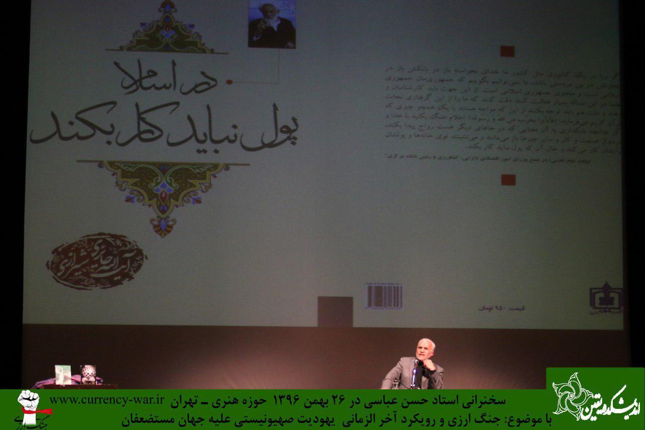 http://dl-abbasi.ir/yekta/1396/Image/Tehran/H_Honari/3/IMG_961126%20(10).jpg