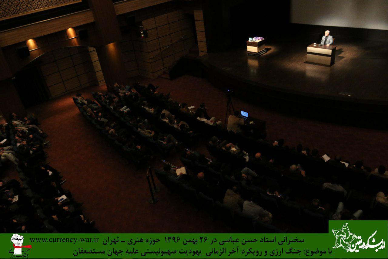http://dl-abbasi.ir/yekta/1396/Image/Tehran/H_Honari/3/IMG_961126%20(17).jpg