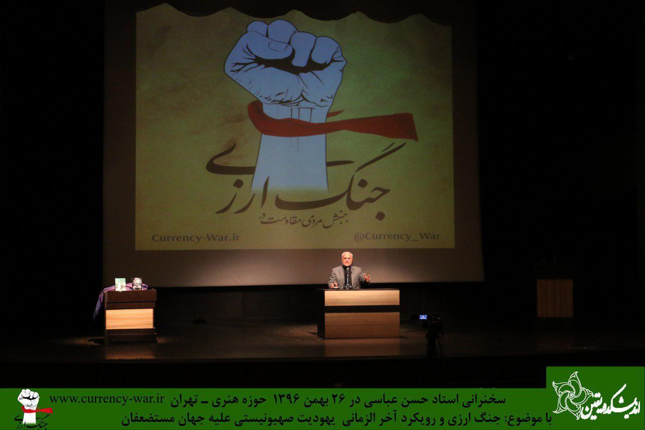 http://dl-abbasi.ir/yekta/1396/Image/Tehran/H_Honari/3/IMG_961126%20(18).jpg