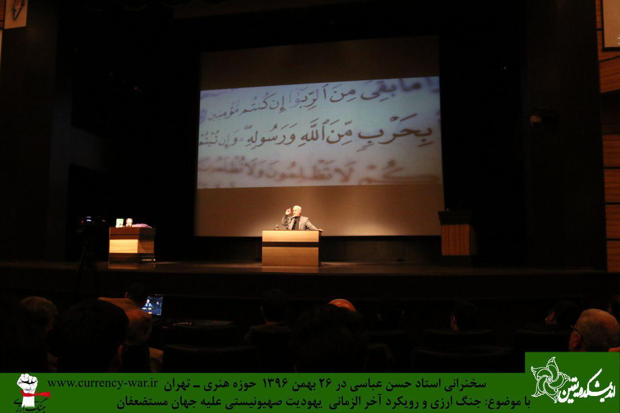 http://dl-abbasi.ir/yekta/1396/Image/Tehran/H_Honari/3/IMG_961126%20(19).jpg