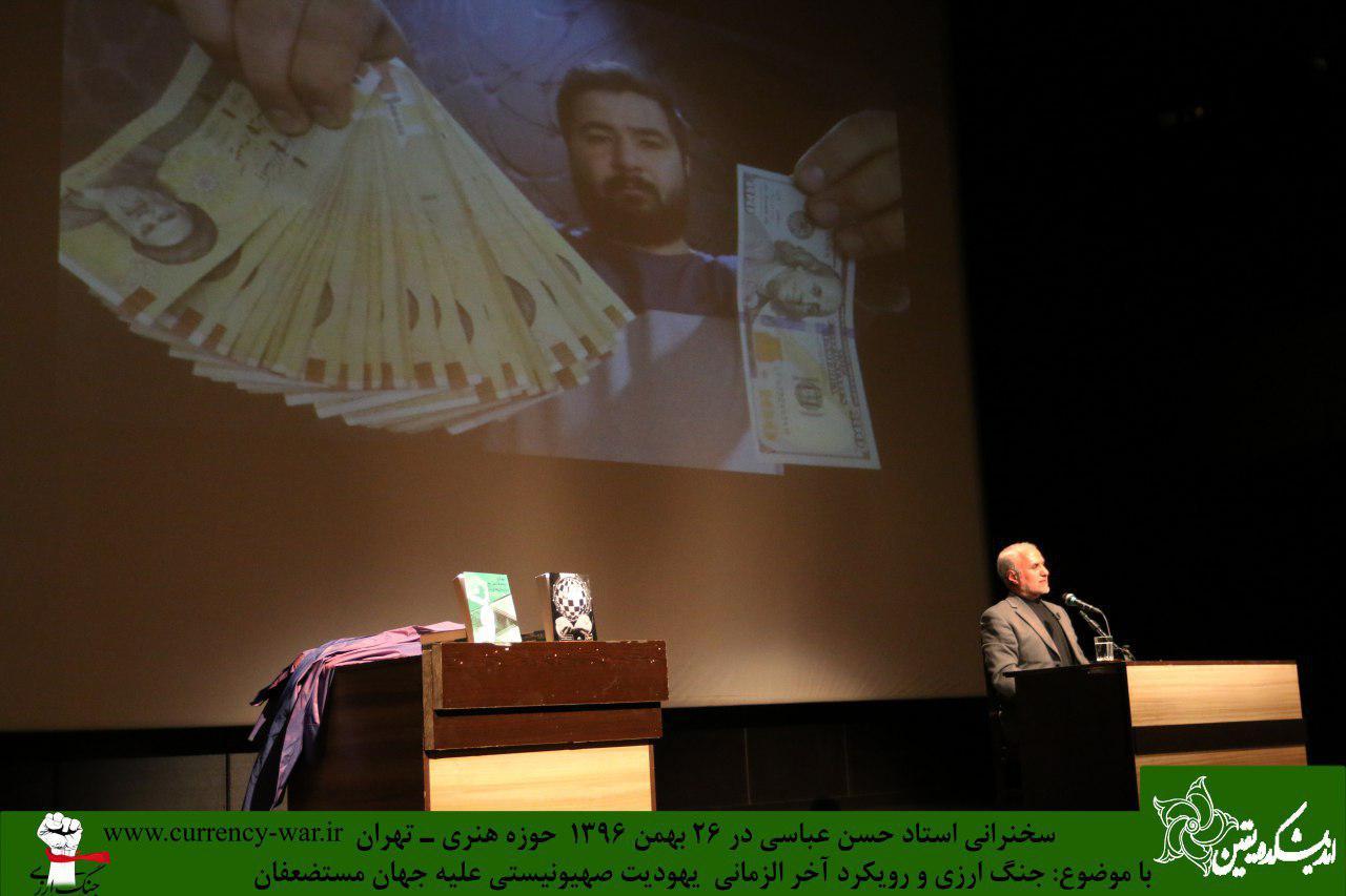 http://dl-abbasi.ir/yekta/1396/Image/Tehran/H_Honari/3/IMG_961126%20(20).jpg