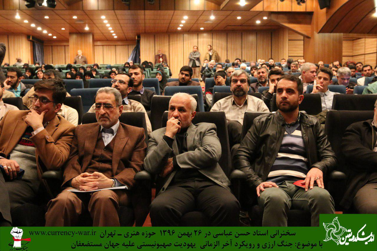 http://dl-abbasi.ir/yekta/1396/Image/Tehran/H_Honari/3/IMG_961126%20(4).jpg