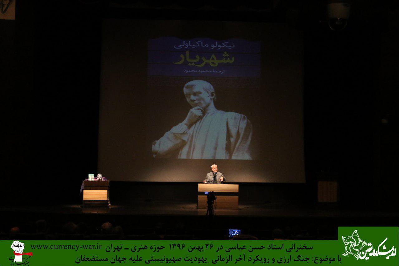 http://dl-abbasi.ir/yekta/1396/Image/Tehran/H_Honari/3/IMG_961126%20(9).jpg