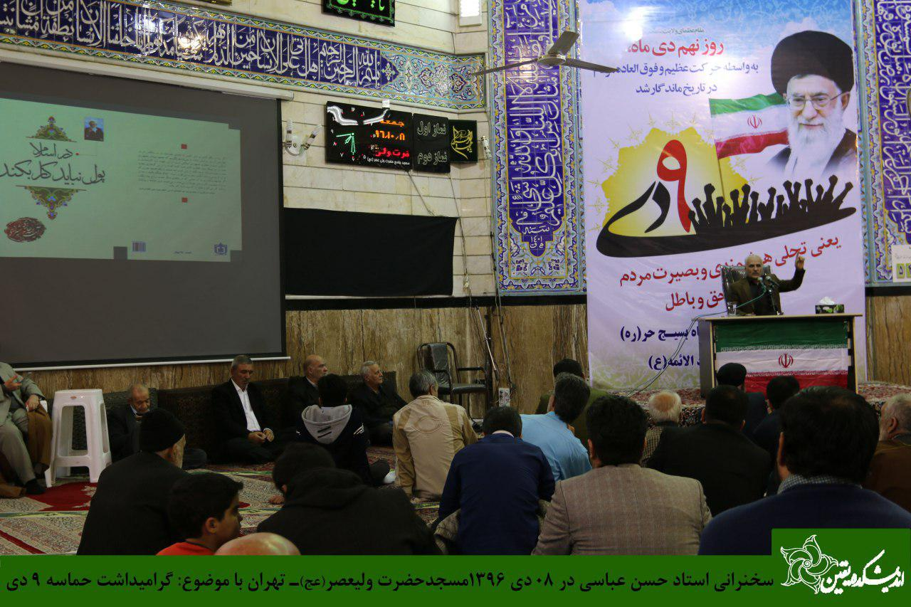 http://dl-abbasi.ir/yekta/1396/Image/Tehran/KhaniabadeNo/IMG_961008%20%288%29.jpg
