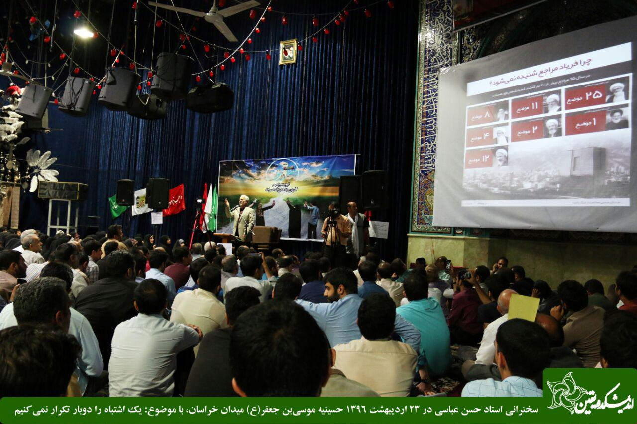 http://dl-abbasi.ir/yekta/1396/Image/Tehran/MK/IMG_960223%20(6).jpg