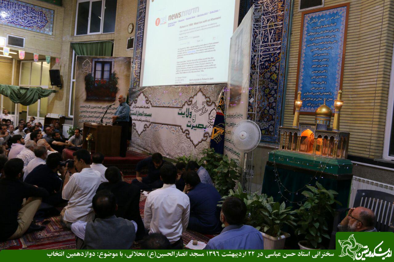 http://dl-abbasi.ir/yekta/1396/Image/Tehran/Masjed/2/IMG_960222_2%20(1).jpg