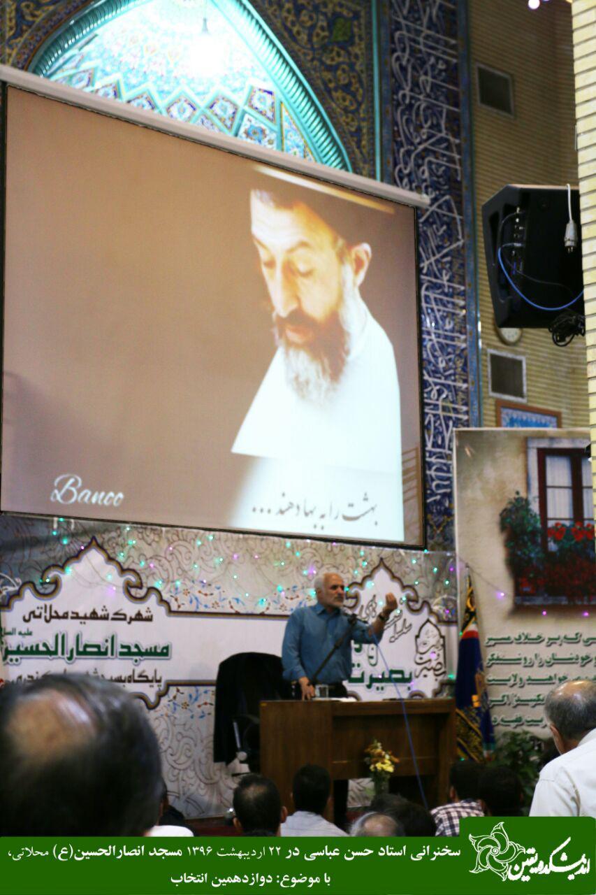 http://dl-abbasi.ir/yekta/1396/Image/Tehran/Masjed/2/IMG_960222_2%20%2810%29.jpg