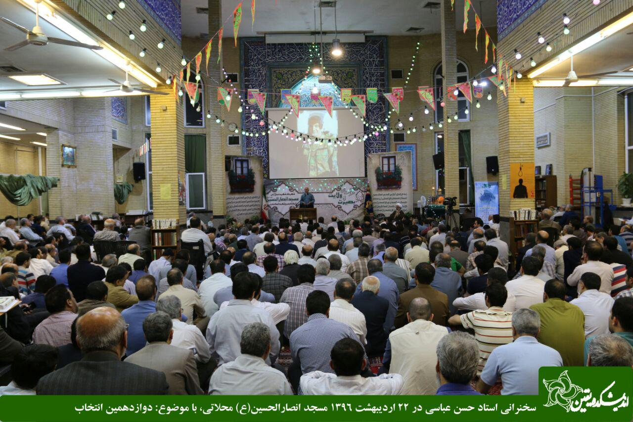 http://dl-abbasi.ir/yekta/1396/Image/Tehran/Masjed/2/IMG_960222_2%20(12).jpg