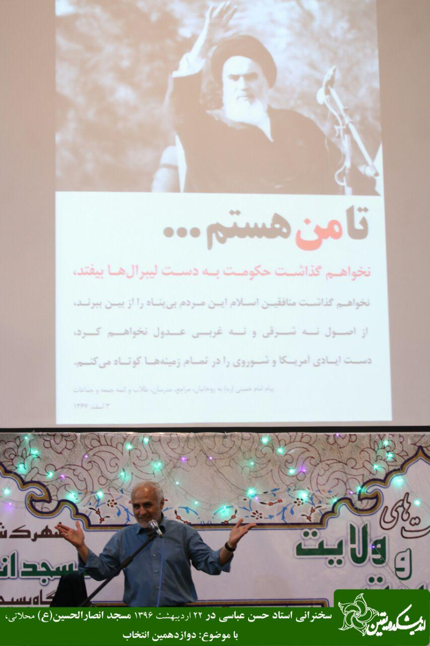http://dl-abbasi.ir/yekta/1396/Image/Tehran/Masjed/2/IMG_960222_2%20(13).jpg