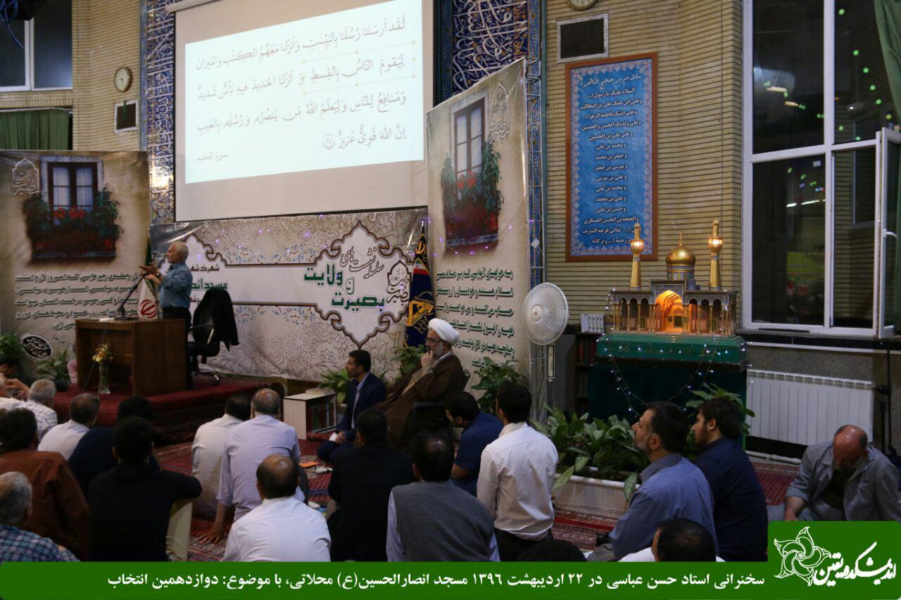 http://dl-abbasi.ir/yekta/1396/Image/Tehran/Masjed/2/IMG_960222_2%20(15).jpg