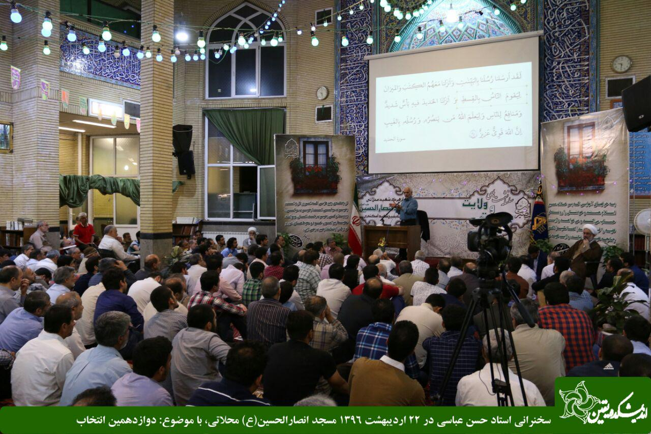 http://dl-abbasi.ir/yekta/1396/Image/Tehran/Masjed/2/IMG_960222_2%20(16).jpg