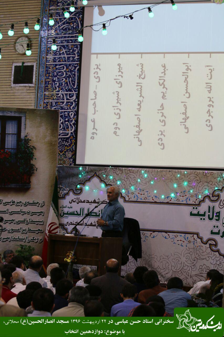 http://dl-abbasi.ir/yekta/1396/Image/Tehran/Masjed/2/IMG_960222_2%20(17).jpg