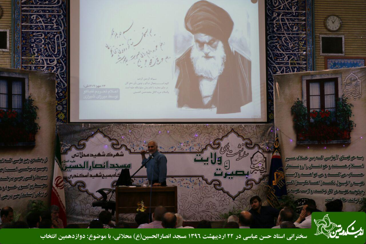 http://dl-abbasi.ir/yekta/1396/Image/Tehran/Masjed/2/IMG_960222_2%20(20).jpg