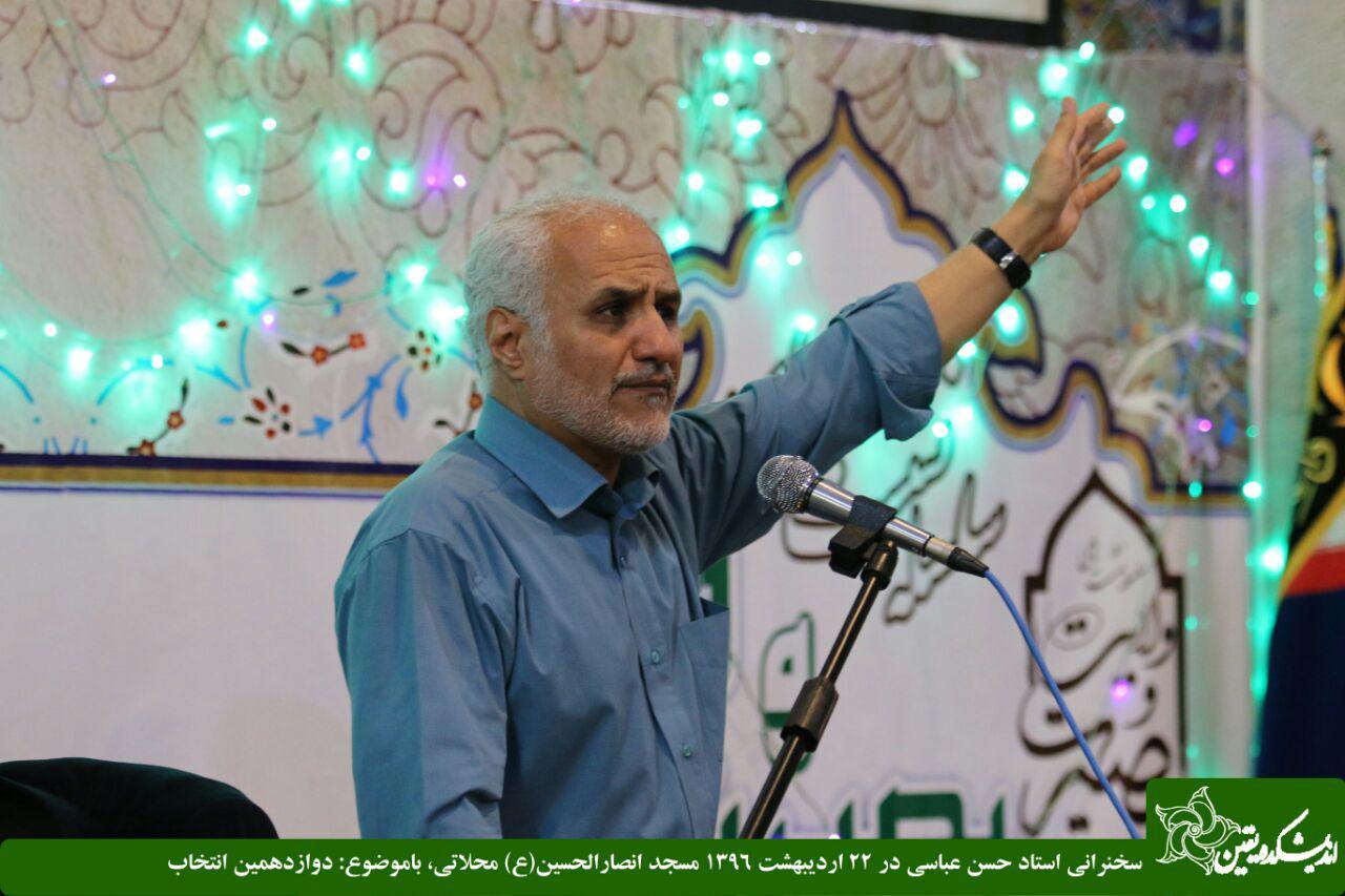 http://dl-abbasi.ir/yekta/1396/Image/Tehran/Masjed/2/IMG_960222_2%20(22).jpg