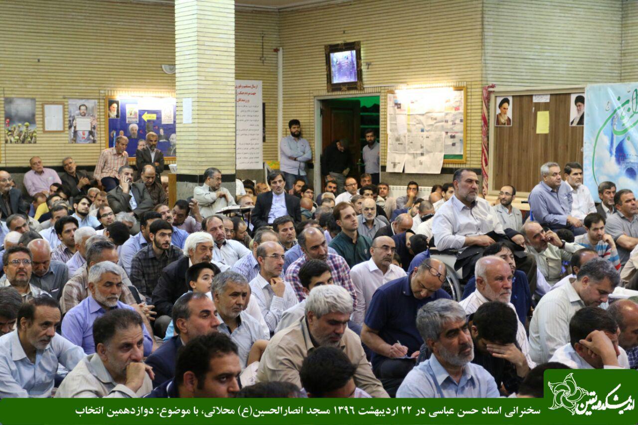 http://dl-abbasi.ir/yekta/1396/Image/Tehran/Masjed/2/IMG_960222_2%20%284%29.jpg