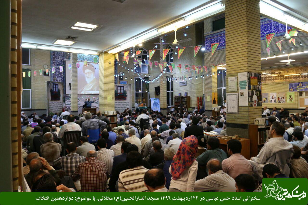 http://dl-abbasi.ir/yekta/1396/Image/Tehran/Masjed/2/IMG_960222_2%20%285%29.jpg