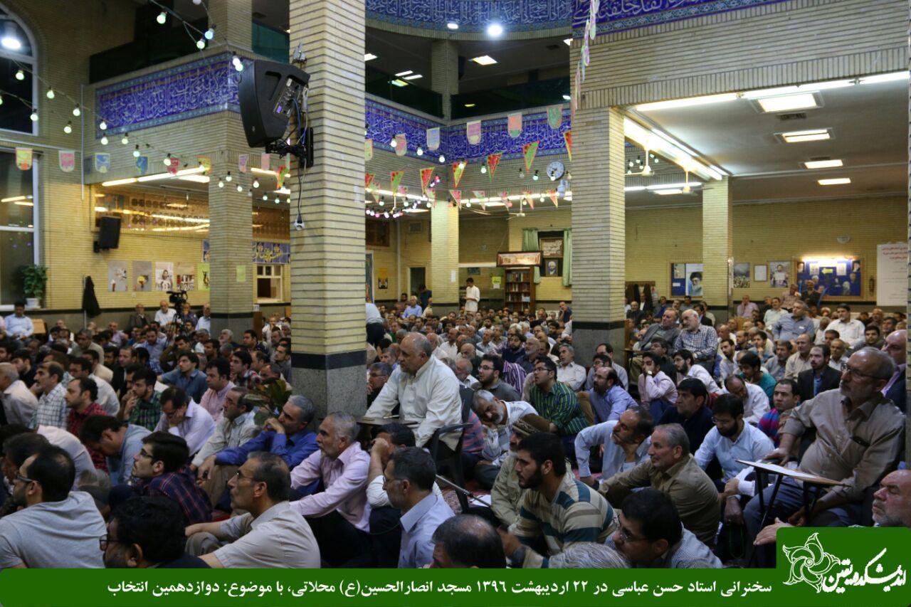http://dl-abbasi.ir/yekta/1396/Image/Tehran/Masjed/2/IMG_960222_2%20%286%29.jpg