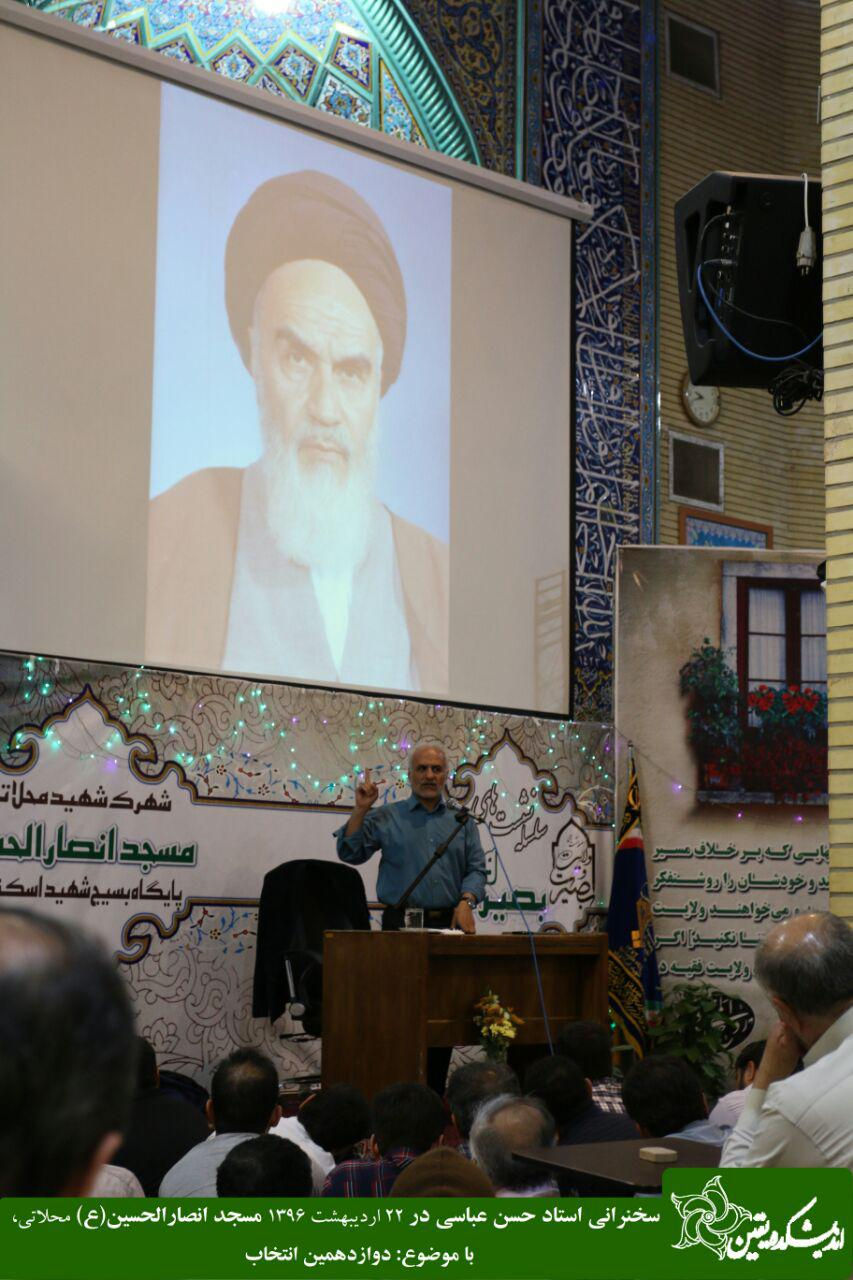 http://dl-abbasi.ir/yekta/1396/Image/Tehran/Masjed/2/IMG_960222_2%20%288%29.jpg