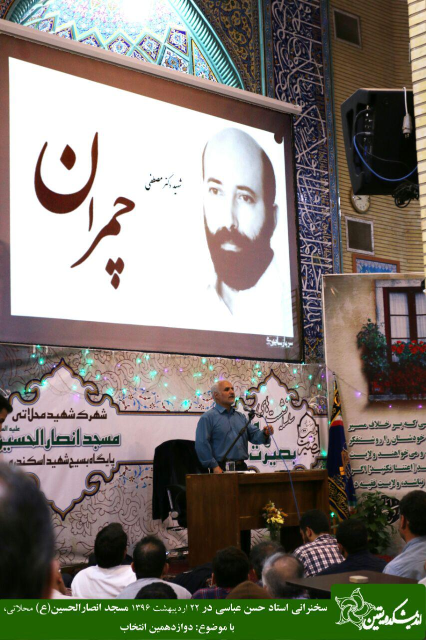 http://dl-abbasi.ir/yekta/1396/Image/Tehran/Masjed/2/IMG_960222_2%20%289%29.jpg