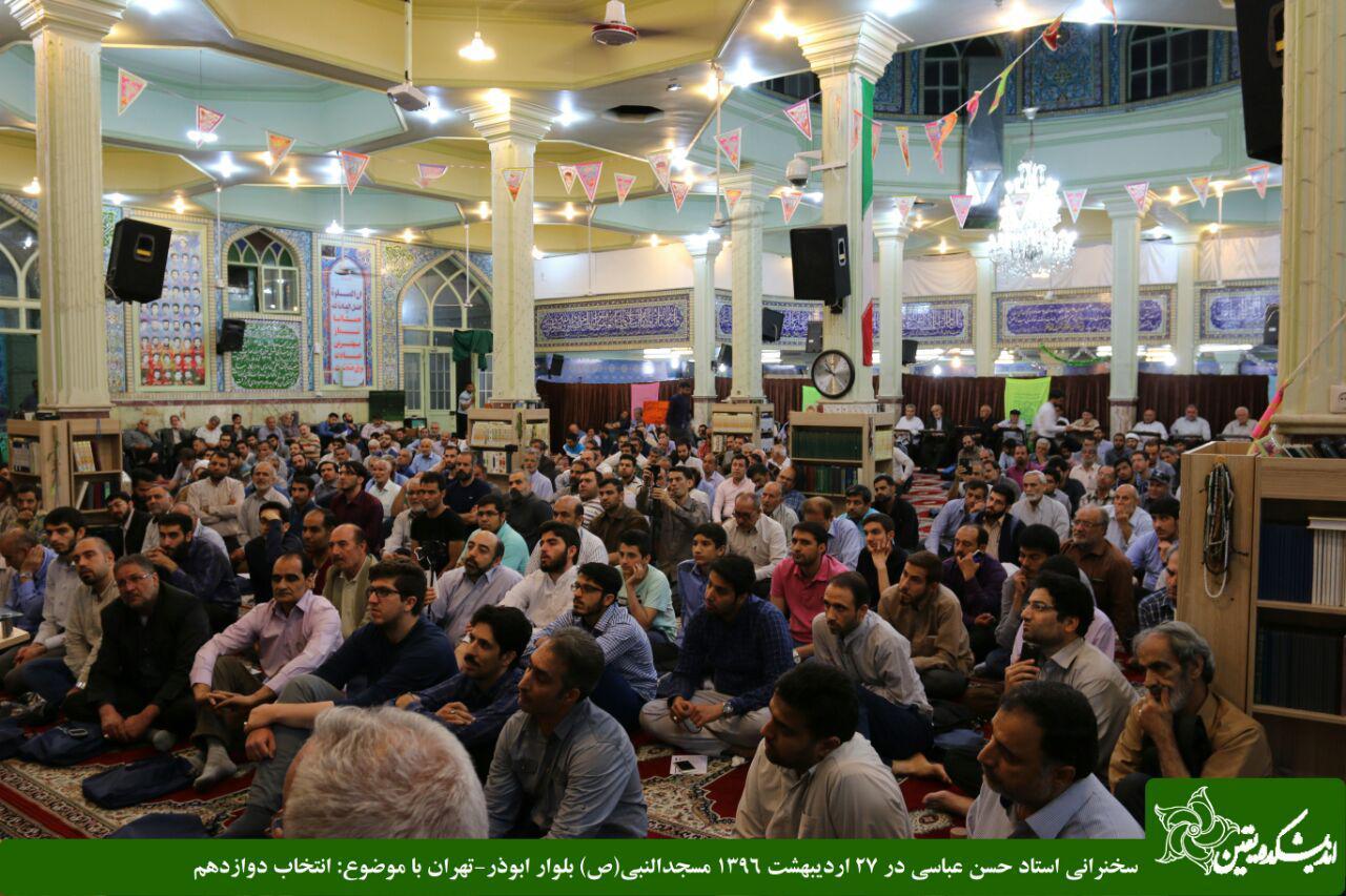 سخنرانی استاد حسن عباسی با موضوع انتخاب دوازدهم