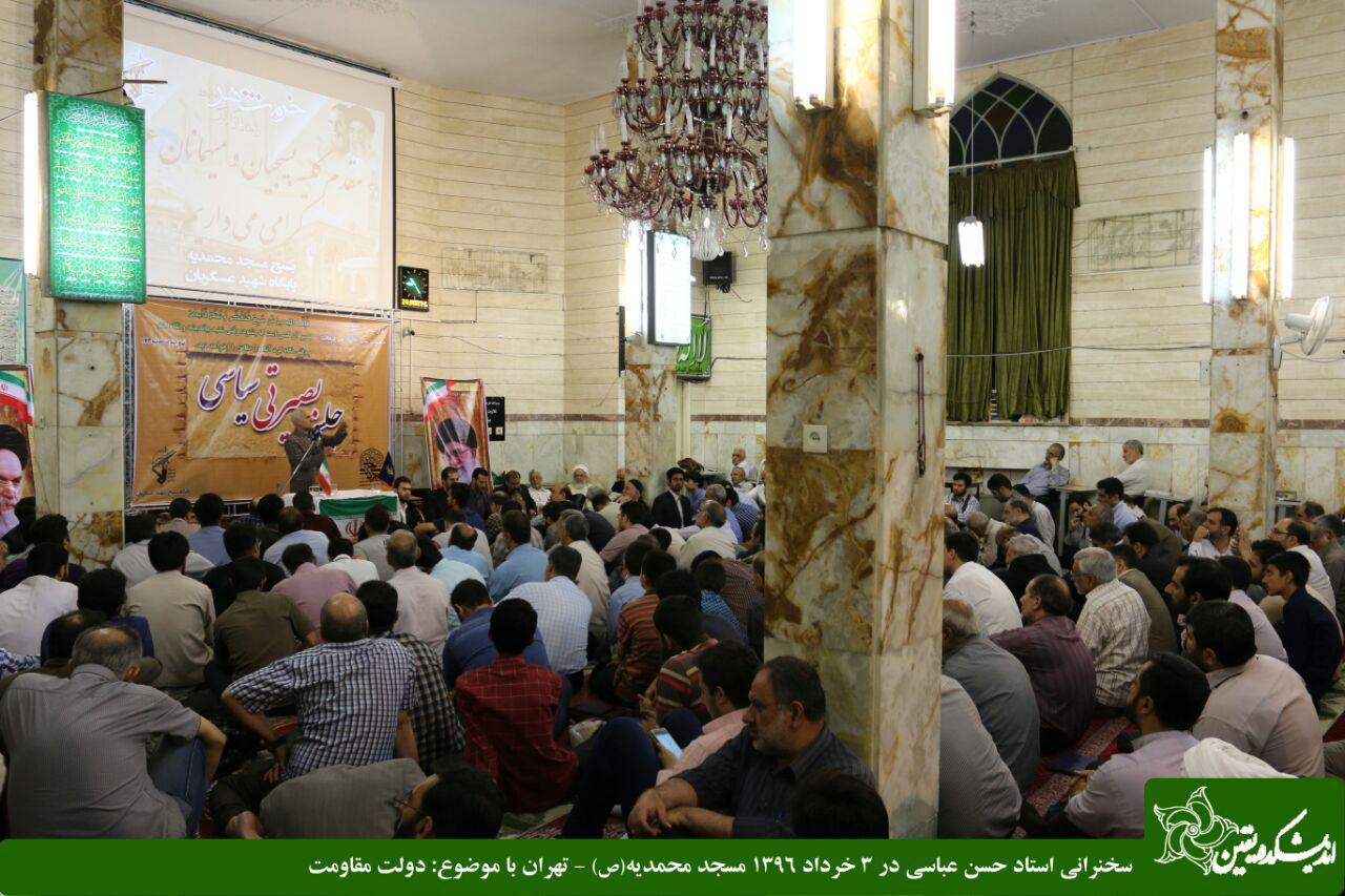 سخنرانی استاد حسن عباسی با موضوع دولت مقاومت
