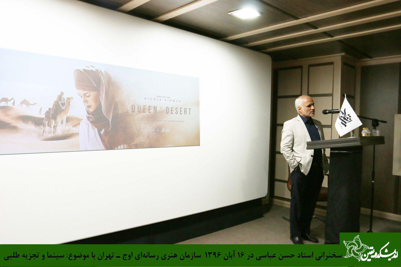سخنرانی استاد حسن عباسی با موضوع رسانه، سینما و تجزیهطلبی